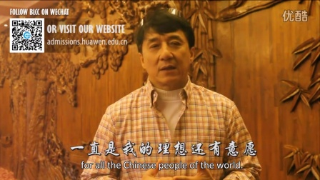 成龙为北京华文学院送来祝福/Jackie Chan Expresses His Wishes to BLCC
