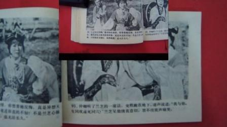 20151031孔雀东南飞小人书 连环画 剑门关葫芦丝萨克斯爱好者广元剑阁音乐 (2)