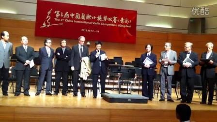 第三届中国国际小提琴比赛青岛2011获奖者宣布仪式