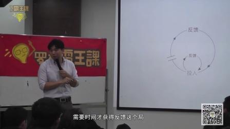 """[霸王课]看懂系统,学习苹果怎么利用小人-古典讲:人生""""破""""局(二)"""