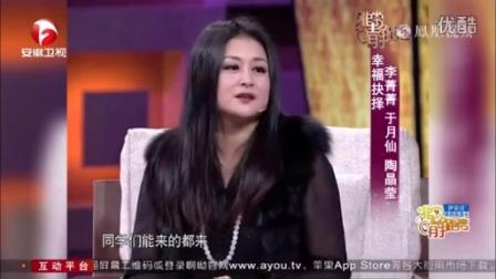 【华超】-2015-10-31非常静距离 幸福抉择 李菁菁 于月仙 陶晶莹