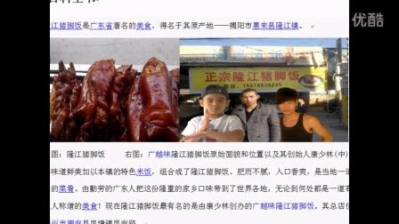 2020潮汕小品西游记后传       潮州市潮安区凤塘镇 潮汕小品水鸡夏雨来系列