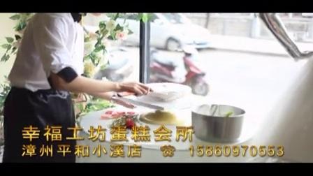 幸福工坊创意烘焙宣传视频