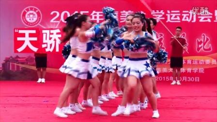 集美大学2015运动会啦啦操外语学院代表队