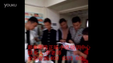 爱剪辑-新乡市传正味小吃培训中心全国咨询:400 0373 602