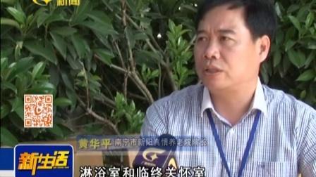 广西新闻频道《八桂新风采》栏目走访南宁市新阳真情养老院