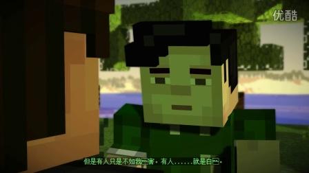 ★我的世界 故事模式★Minecraft Story Mode《可乐的新游戏体验 第二章 p1