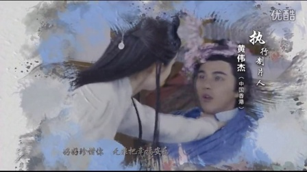 【MV】周笔畅 - 选择喜欢你(蜀山战纪第二季片头曲)