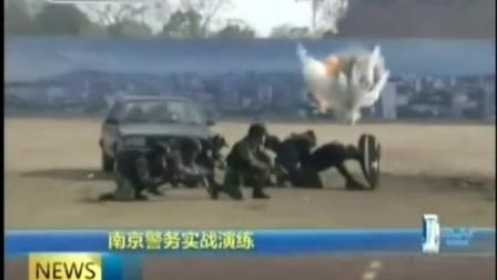 南京警务实战演练 盾牌警棍搏击术 传统科目新战法 151102 新闻360