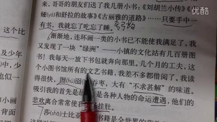 五年級語文上册培优课堂4.我的长生果课文易解