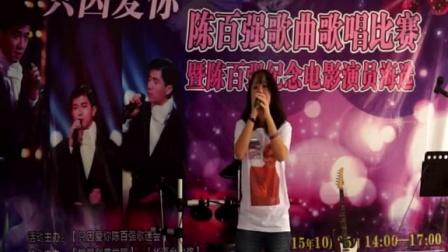 只因爱你陈百强歌曲歌唱比赛2015'(下集)