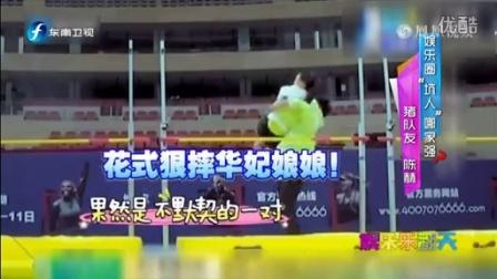 【华超】-猪队友陈赫