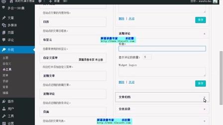 wordpress系统视频教程:第17节.wordpress边栏独特优化设置详细教程