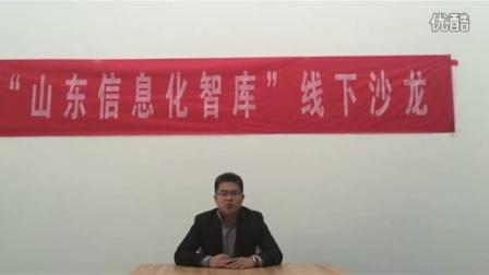 山东信息化智库祝贺江苏省企业信息化协会暨江苏省CIO联盟成立