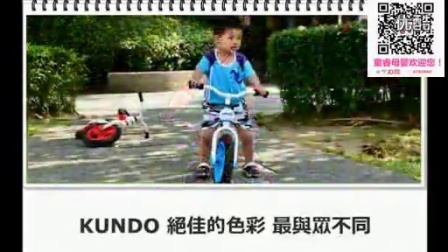 童睿母婴-西班牙KUNDO EVO骑行_标清