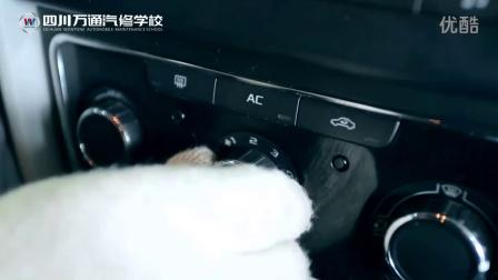 汽修专业教学视频-汽车制冷系统检测