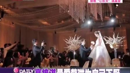 【华超】高梓淇最爱蔡琳为自己下厨