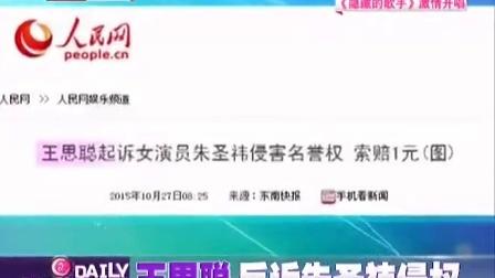 【华超】-王朱之争 王思聪为朋友打抱不平?