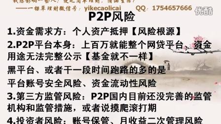 19一棵草理财,学习P2P理财,认识P2P