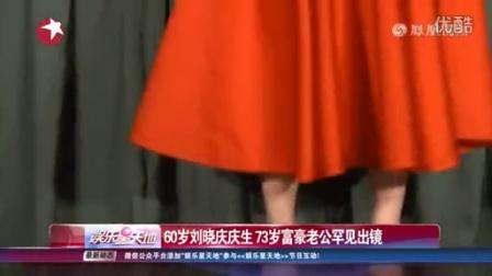 【华超】-60岁刘晓庆庆生73岁富豪老公罕见出镜