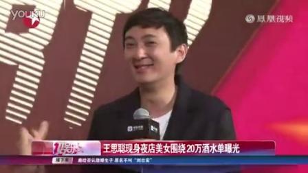 【华超】王思聪现身夜店美女围绕20万酒水单曝光