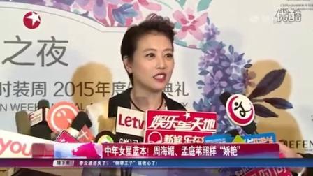 【华超】-中年女星蓝本 周海媚孟庭苇照样娇艳