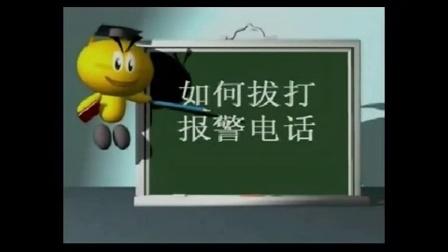 沛县小学生安全防范教育动画片01