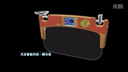 御光保GPS汽车智能遮阳板宣传片