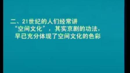 李崇林—京剧大讲堂二1