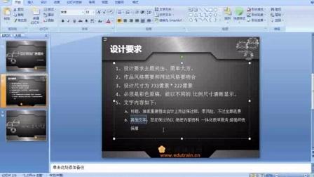 网页Banner设计实训案例课程第1课【设计网站广告图片】-1