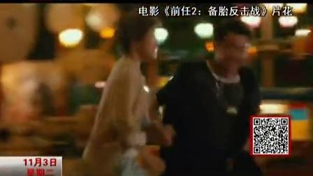 【华超】-《前任2》首映邓超郑恺互撕名牌