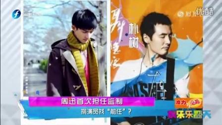 【华超】-周迅首次担任监制 挑演员找前任?