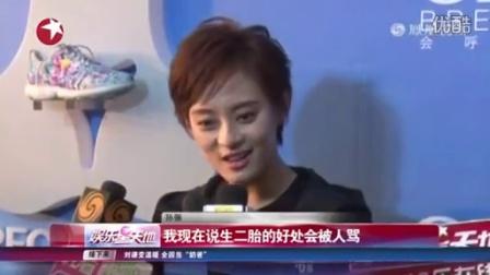 【华超】孙俪人生三件事:邓超 等等 小花妹
