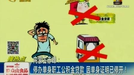 内蒙古 停办单身职工公积金贷款 因单身证明已停开151104在线大搜索