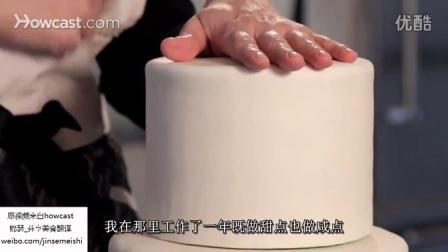 锦瑟翻译--22 米歇尔的自我介绍--婚礼翻糖蛋糕