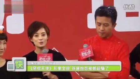 【华超】孙俪拍《恶棍天使》形象全毁 抱怨被邓超骗