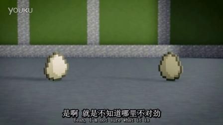 我的世界短片-蛋蛋的困惑-ElementAnimation