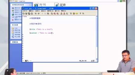 兄弟连新版 PHP教程 18.2.1 自定义模板引擎类1