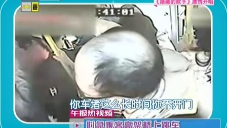 【华超】心急乘客高架桥上跳车