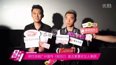 【华超】-郑恺亮相广州宣传《前任2》 直言更喜欢女人素颜