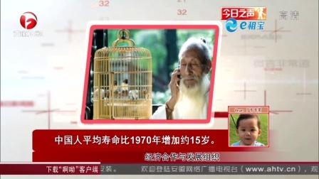 经济合作与发展组织:中国人平均寿命比1970年增加约15岁 每日新闻报 151105
