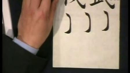 田英章毛笔书法教程-3