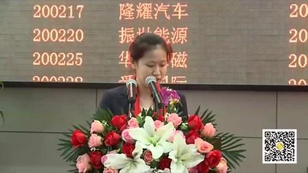 江西铜鼓华辉实业有限公司挂牌上市仪式