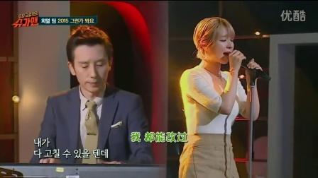 AOA 朴草娥 大概就那样吧 그런가봐요  Piano By 柳熙烈  JTBC 寻找Sugar Man 15/11/03 现场版