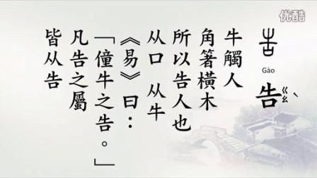 說文部首簡介 002 郭帥華老師