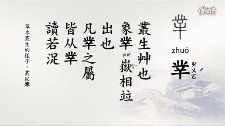 說文部首簡介 003 郭帥華老師