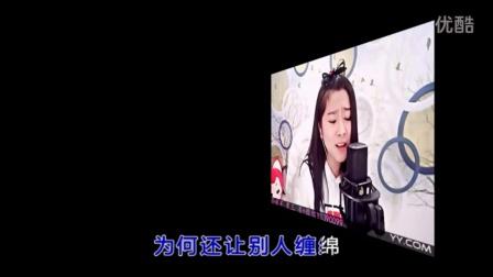 【MV】yy4823菲儿 - 情人鹤顶红(1080P超清纯净版)