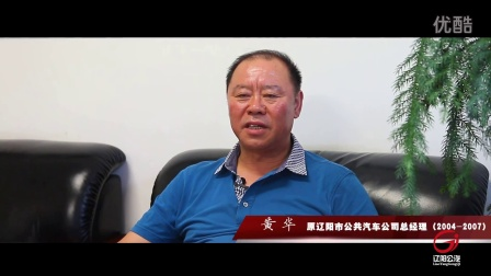 辽阳市公共汽车公司成立60周年宣传片