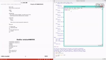 面向设计师-基于python语言的编程设计方法_第2次课_python的解释器[python shell+pythonscript+ghpython]