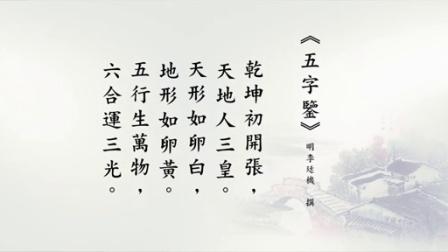 說文部首簡介 001 郭帥華老師